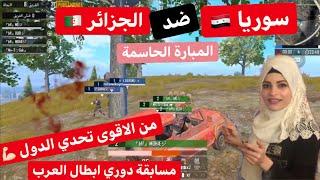 دوري ابطال العرب & المبارة الحاسمة & ( سوريا ضد الجزائر ) من الاقوى!؟