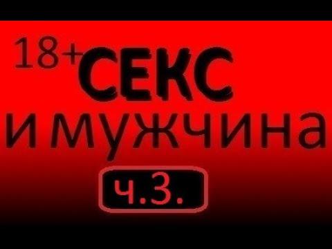 Ч.№3. (18+) СЕКС и МУЖЧИНА. (Всего 12 частей).
