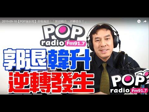 2019-09-18【POP撞新聞】黃暐瀚談:「郭退韓升、逆轉發生!」