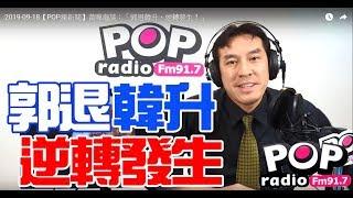 Baixar 2019-09-18【POP撞新聞】黃暐瀚談:「郭退韓升、逆轉發生!」