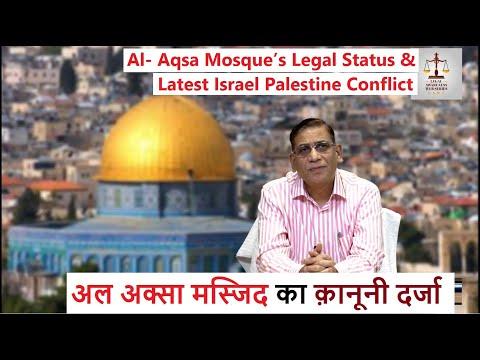 Al- Aqsa Mosque's Legal Status & Latest Israel Palestine Conflict | अल अक्सा मस्जिद का क़ानूनी दर्जा