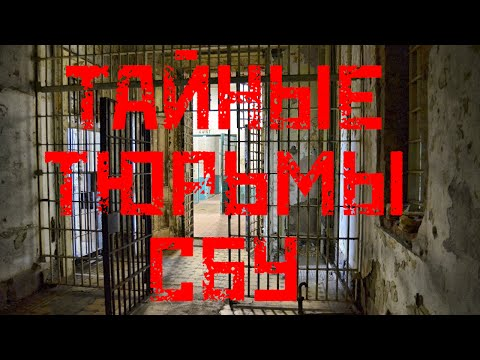 Тайные тюрьмы СБУ