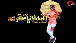 Modern Satyabhama | Latest Telugu Short Film 2017 | By Subhash Raj