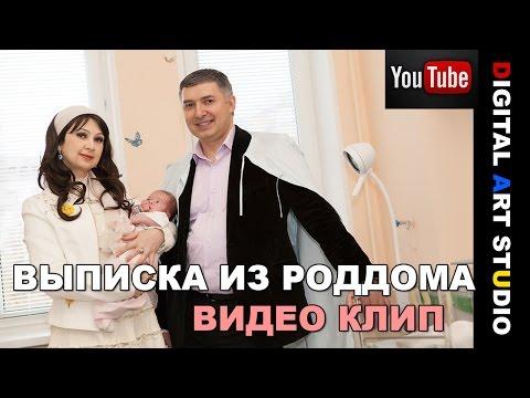 Малыши выписка видео - Выписка новорожденных из роддома!