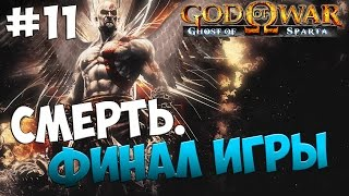 God of War: Ghost of Sparta HD. Серия 11 [Бог Смерти. Финал]