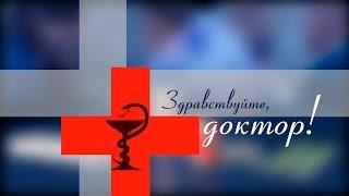 Сәлеметсіз бе, доктор! (01.02.17)