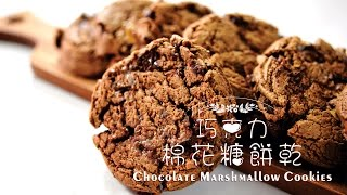 《不萊嗯的烘培廚房》巧克力棉花糖餅乾   Chocolate Marshmallow Cookies