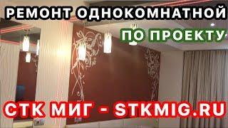 Дизайн и ремонт однокомнатной квартиры - СТК Миг