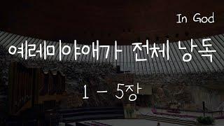 [In God] 예레미야애가 전체 낭독 #성경듣기66권…