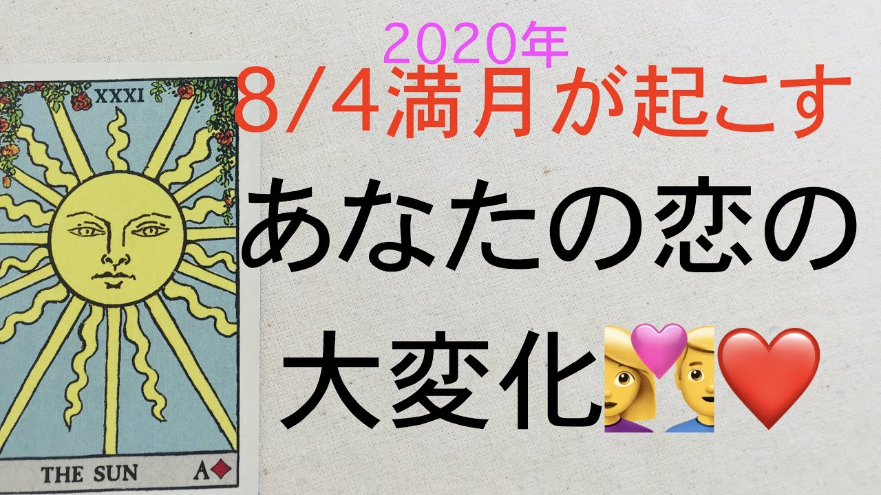 ❤️恋愛❤️ガチで当たるルノルマン/8月4日の満月があなたの恋に起こした大変化❤️✨