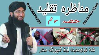 Munazra Taqleed Mufti Nadeem Hanafi Vs Molana Qasim Ghair Muqallid part 3 of 5