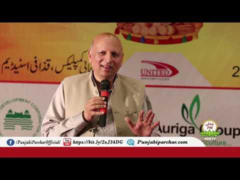 Ch Muhammad Sarwar [Punjab Governor] talks about Punjabi language and its tradition