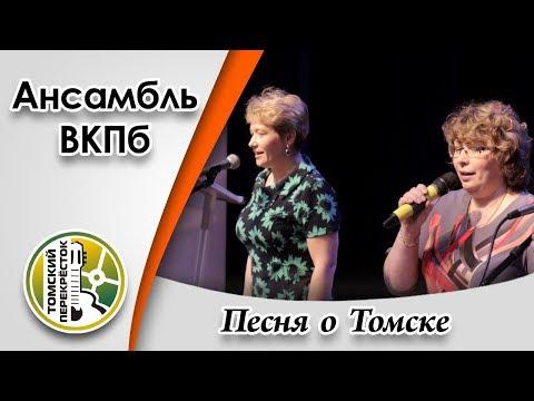 """""""Песня о Томске""""- Ансамбль ВКПб"""