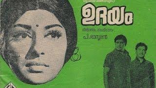 Udayam 1973 Full Malayalam movie