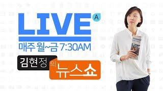 김현정의 뉴스쇼 실시간 생방송