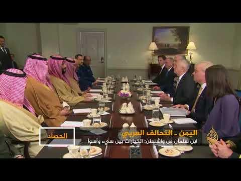 أسئلة حرب اليمن الحارقة تلاحق المسؤولين السعوديين  - نشر قبل 12 دقيقة