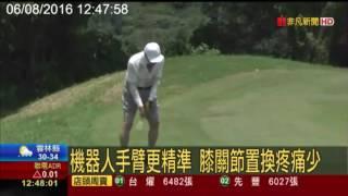 [非凡新聞] 機器人手臂膝關節置換手術,助前花蓮縣長吳水雲重返球場