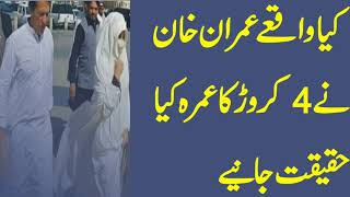 imran khan umrah expenses details