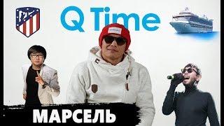 Марсель - казахстанский шоу-бизнес, новый клип, Кайрат Нуртас / Q TIME #2