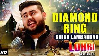 Chinu Lambardar : Diamond Ring | Lohri Yaaran Di | New Punjabi Songs 2017 | SagaMusic
