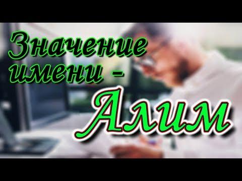 Мужское имя мусульманское - Алим. Значение мужского мусульманского имени в исламе.