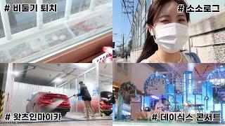 [XOXOLOG] 일상 브이로그 (데이식스콘서트 | 비…