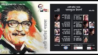 Ekti Jatir Potaka |Audio| Lyrics - Sayeed Khandoker | Dedicated to Bangabandhu Sheikh Mujibur Rahman