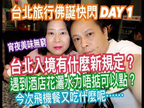 兩公婆食在台北 ~ 台北旅行佛誕快閃 DAY 1...台北入境新規定?今次飛機餐又吃什麼?宵夜美味無窮