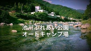 【息子とキャンプ vol.1】池川ふるさと公園オートキャンプ場