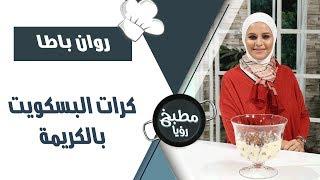 كرات البسكويت بالكريمة - الشيف روان باطا