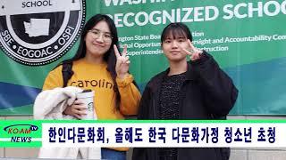 한인다문화회, 올해도 한국 다문화가정 청소년 초청