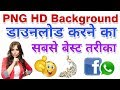 How To Download Best PNG Files And HD Backgrounds | Picsart PNG And HD Background kese download kare