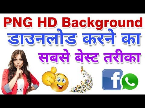 How To Download Best Png Files And Hd Backgrounds Picsart Png And