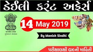 Current Affairs in Gujarati- 14 May 2019 by Manish Sindhi l GK in Gujarati 2019