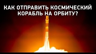 Как отправить космический корабль на космическую станцию - Smarter Every Day #3