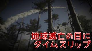 地球滅亡の日にタイムスリップして隕石衝突を阻止せよ!一回目
