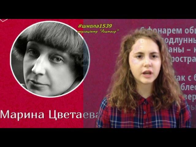 Изображение предпросмотра прочтения – АнастасияЛебедева читает произведение «В классе» М.И.Цветаевой