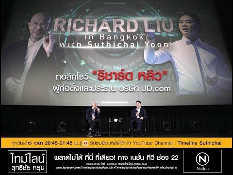 RICHARD LIU in Bangkok with Sutichai Yoon_TIMELINE Suthichai Yoon EP.1