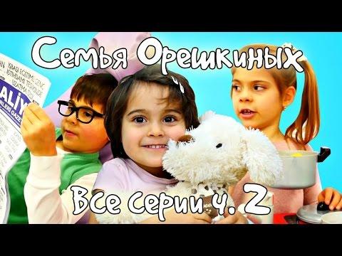 Смешное видео #СемьяОрешкиных Все серии ч2! Детский сериал / Игры для Детей 🍬 Funny Kids