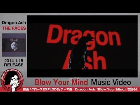 映画「クローズEXPLODE」テーマ曲 Dragon Ash「Blow Your Mind」をダニエル小林が語る presented by スチャラカスタジオ