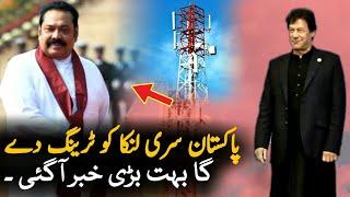 Pakistan Going To Train Sri Lanka | Technology | Imran Khan | Pak Sri Lanka Friendship
