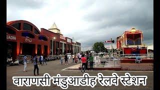 वाराणसी मंडुआडीह रेलवे स्टेशन ! VARANASI MANDUADIH RAILWAY STATION