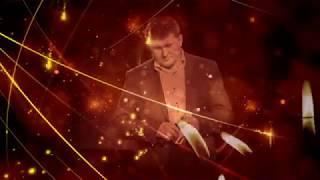 СВЕЧИ  Автор и исполнитель песни Андрей Гражданкин // дуэт с Верой Снежной