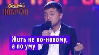 Песни про Украину, от которых наворачиваются слезы | Вечерний Квартал Лучшее