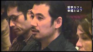「Philosophy Cafe Part1」哲学カフェ.