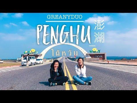 vlog-taiwan-penghu-ไต้หวัน- -台灣澎湖- -greanyduo-[teaser]