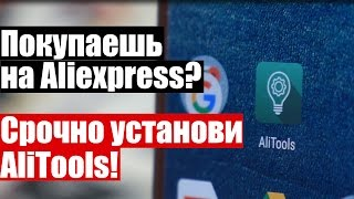 AliTools - как не обмануться на AliExpress?! [Лучков Рекомендует]