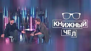 Глуховский диссит Путина с Гнойным и верит в литературу. Книжный чел #3