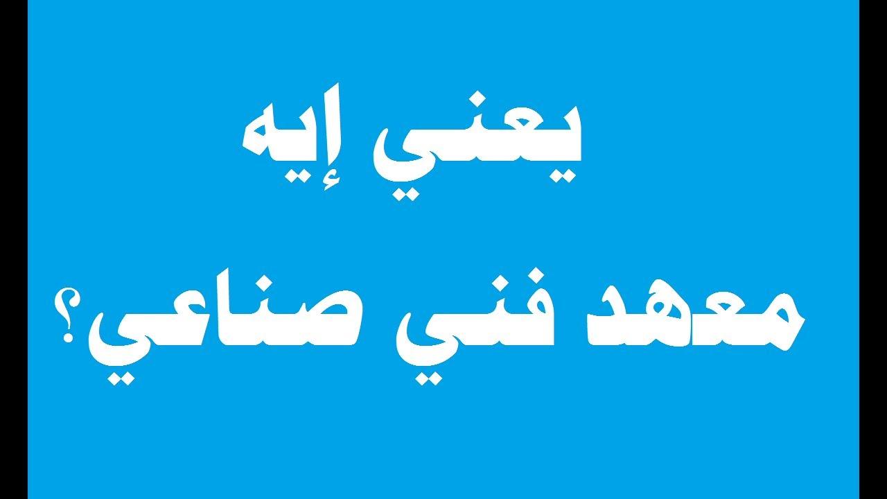 المعهد الفني الصناعي Khaled Sobhe