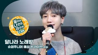 [달리는 나만의 라이브 : 달나라 노래방] 3회 SUPER JUNIOR 슈퍼주니어 예성 편 라이브.zip